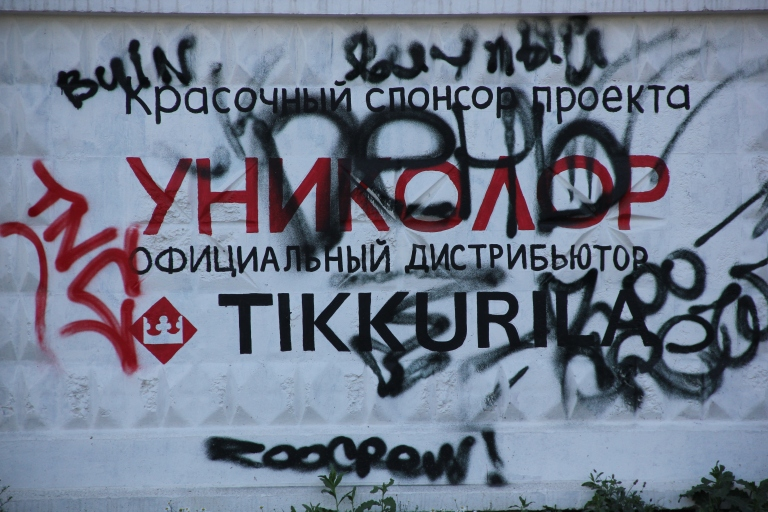 Jekaterinburg 027